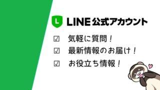 Go!Go! FerretのLINE公式アカウント