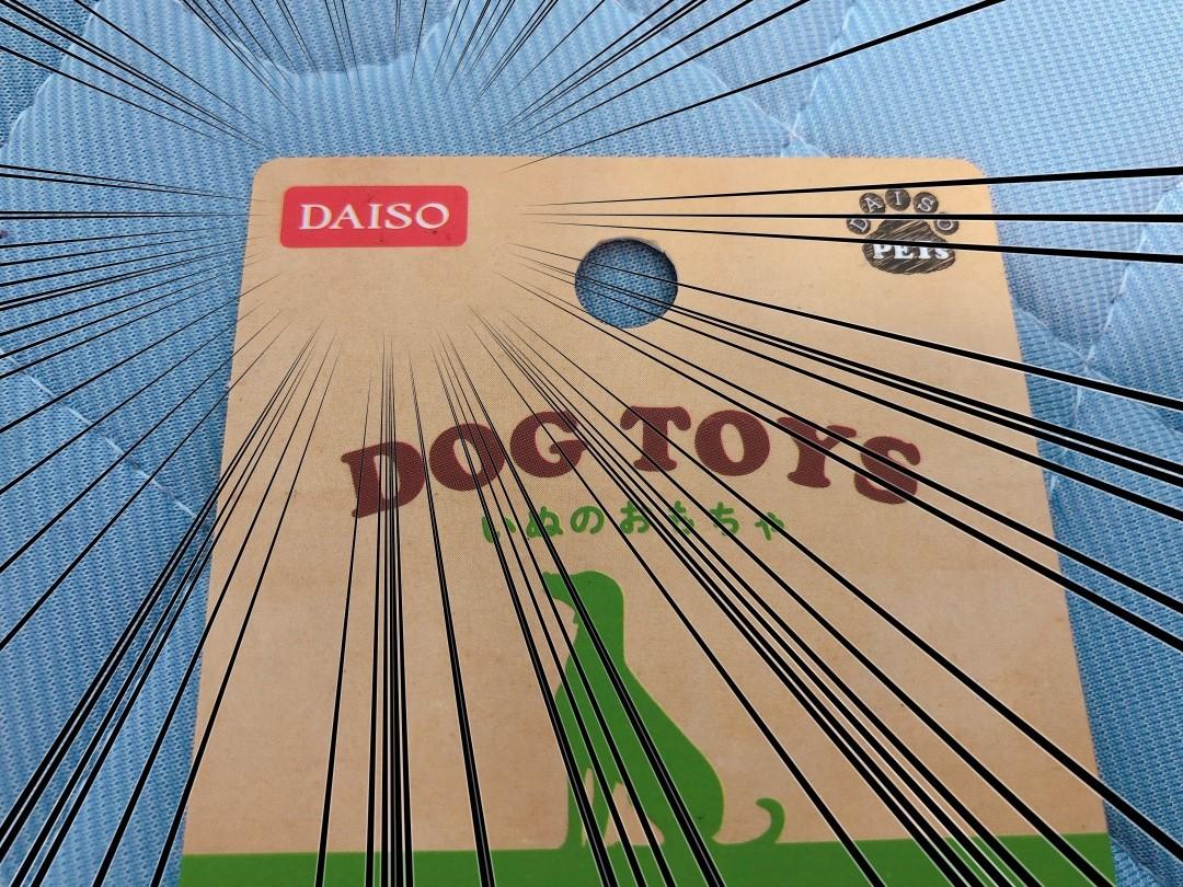 ダイソーの犬用おもちゃ