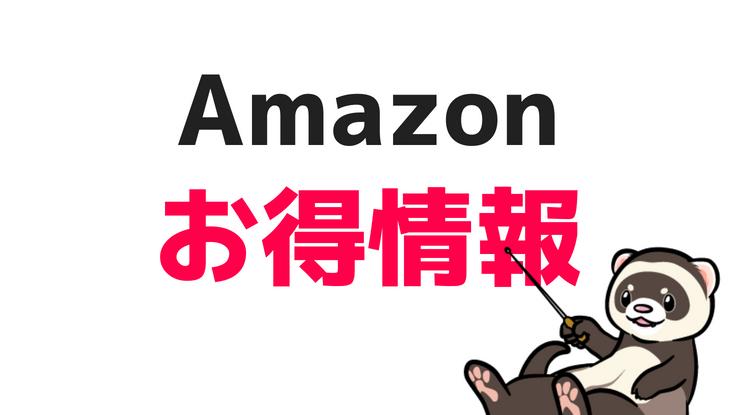 アマゾンでフェレット用品をお得に購入