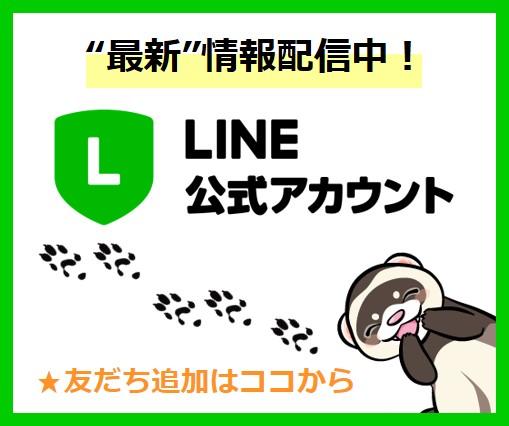 LINE公式アカウントバナー