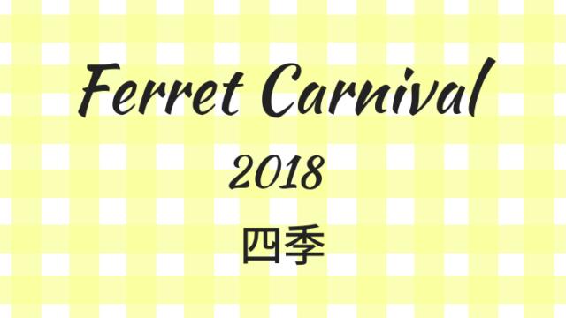 フェレットカーニバル展2018
